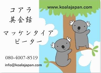 KoalaNamecard